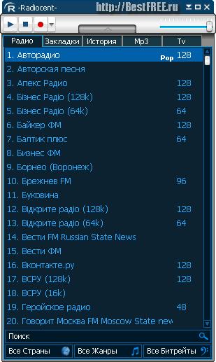 программы для прослушивания радио онлайн
