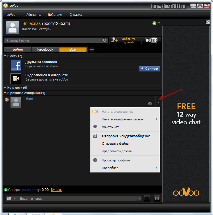 oovoo software for pc