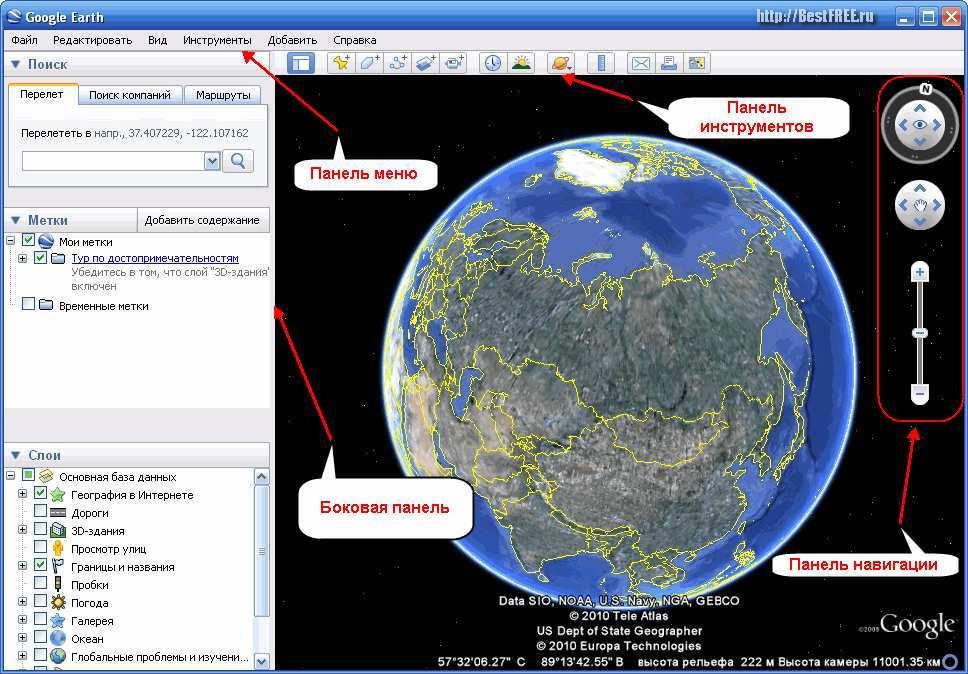 Просмотр земли со спутника скачать программу
