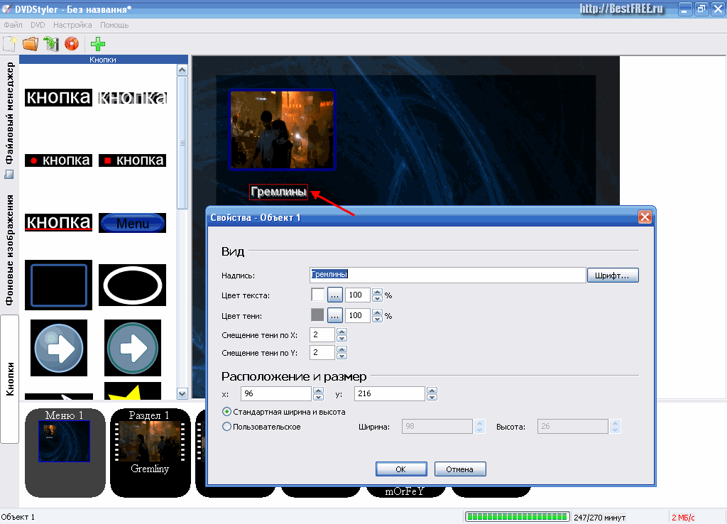 Программа для Создания DVD