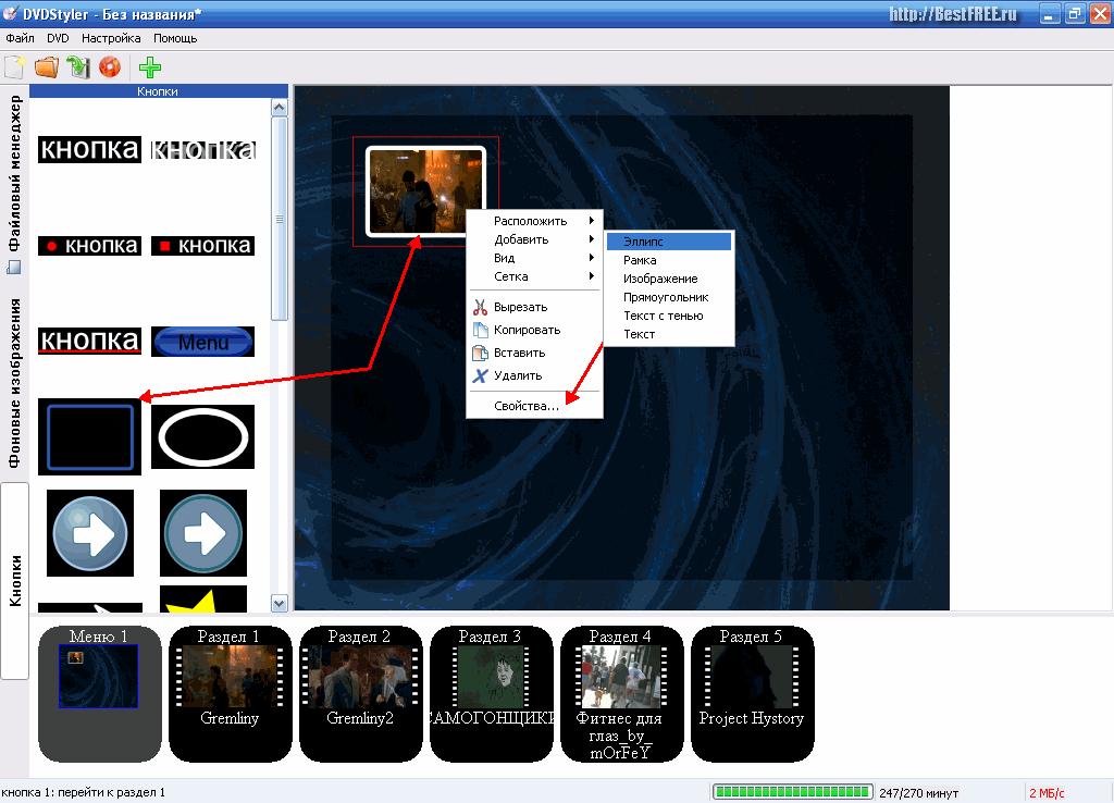 как создать картинку кнопку меню