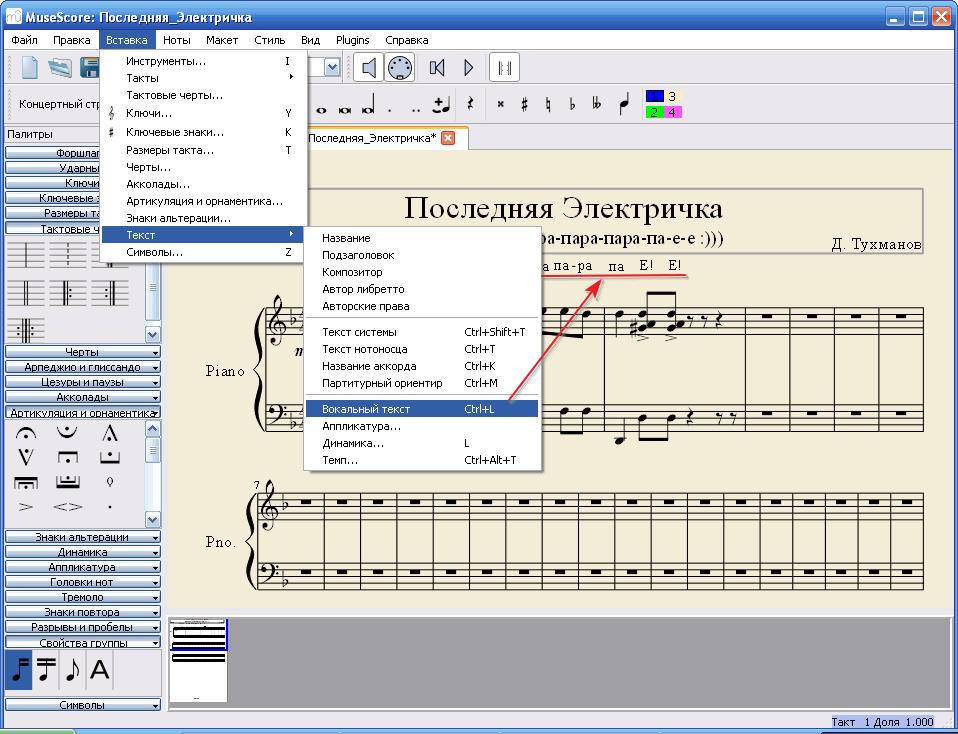 бесплатные программы для нот русском языке