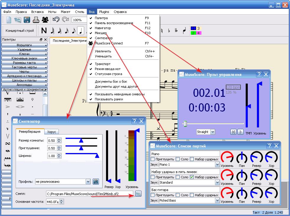 Скачать бесплатно программу нотный редактор русская версия