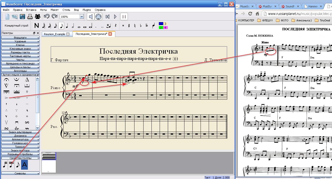 Скачать бесплатно программу для записи нот