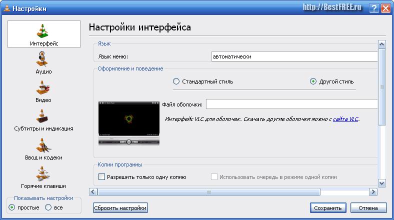 Скачать программу видеоплеер на компьютер