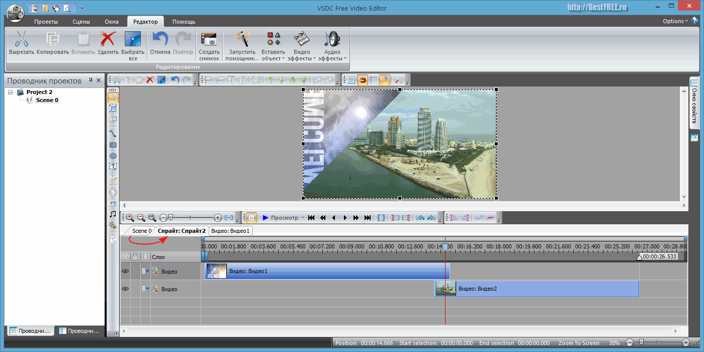 vsdc free video editor download for windows 7