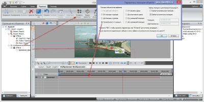 Эффект перемещения картинки на VSDC Free Video Editor