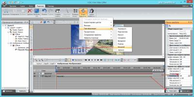 Эффект увеличения картинки во VSDC Free Video Editor