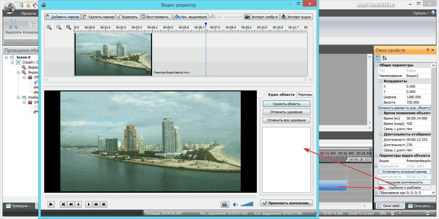 Скачать программу для ускорения видео и звука