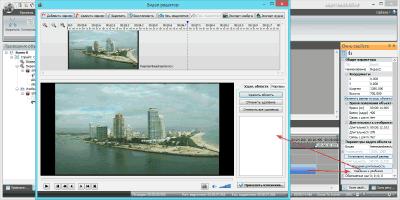 Окно редактора на VSDC Free Video Editor