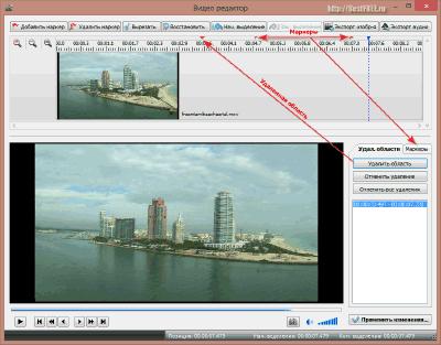 Разбивка да вычеркивание фрагментов видео