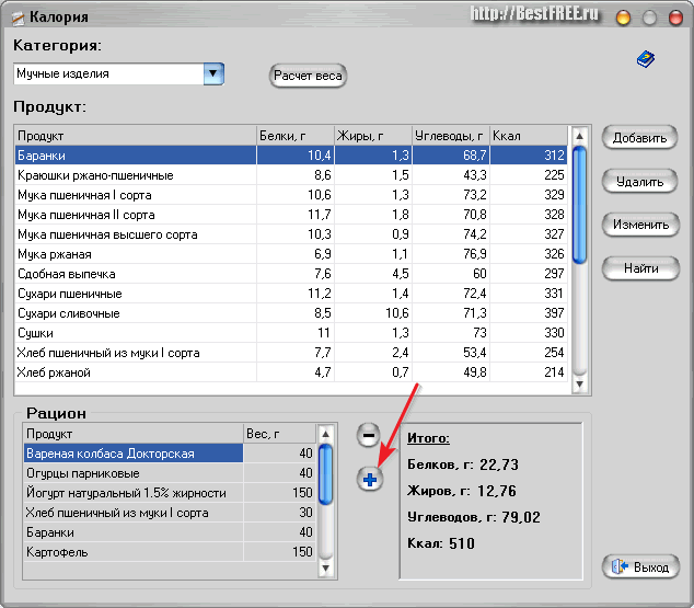Скачать приложение калькулятор на компьютер
