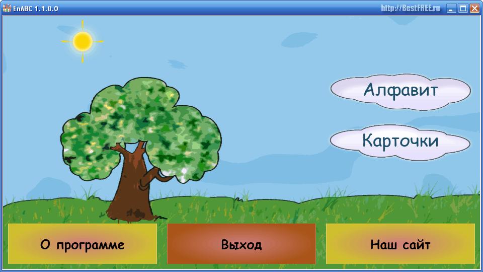 Скачать программу для изучения алфавита