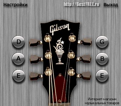 Guitartuna – тюнер настройки гитары для android. Гитарный тюнер.