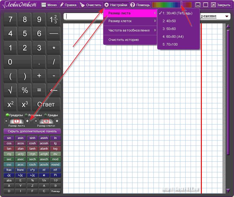 Калькулятор десятичных дробей с запятыми онлайн в столбик деление