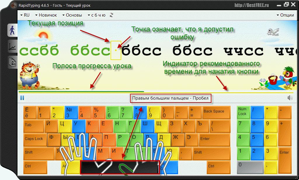 Программу rapid typing на русском