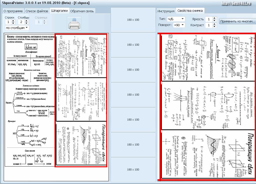 программа для создания шпаргалок из текста