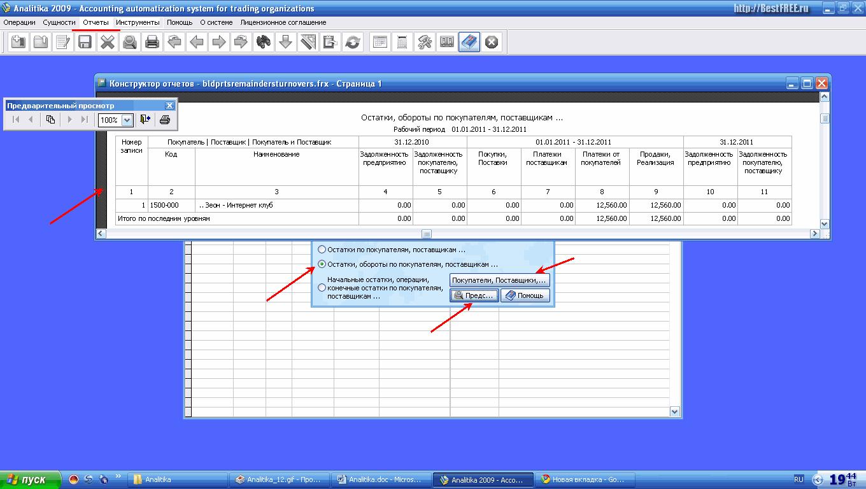 Программы автоматизации форекса vodafone chat online