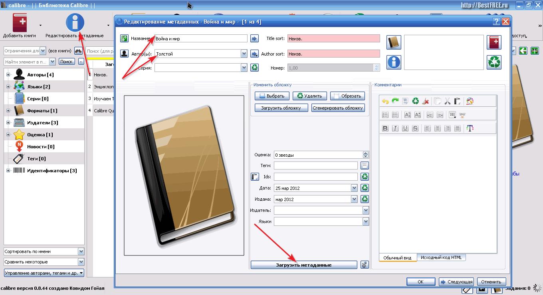 Скачать программу для писания книг на андроид