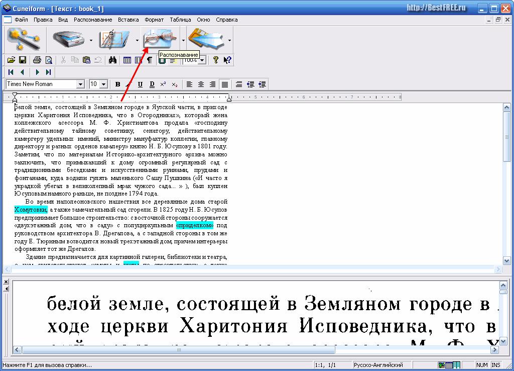 программа на сканер для распознавания текста скачать