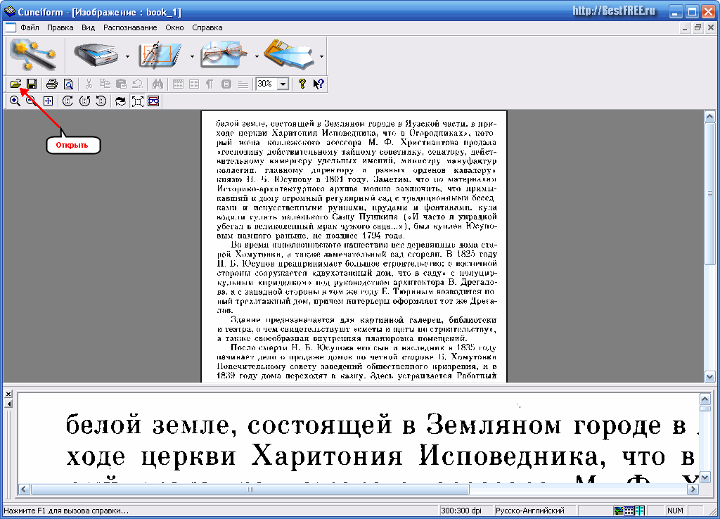 Скачать Программу Cuneiform 12 Бесплатно На Русском img-1