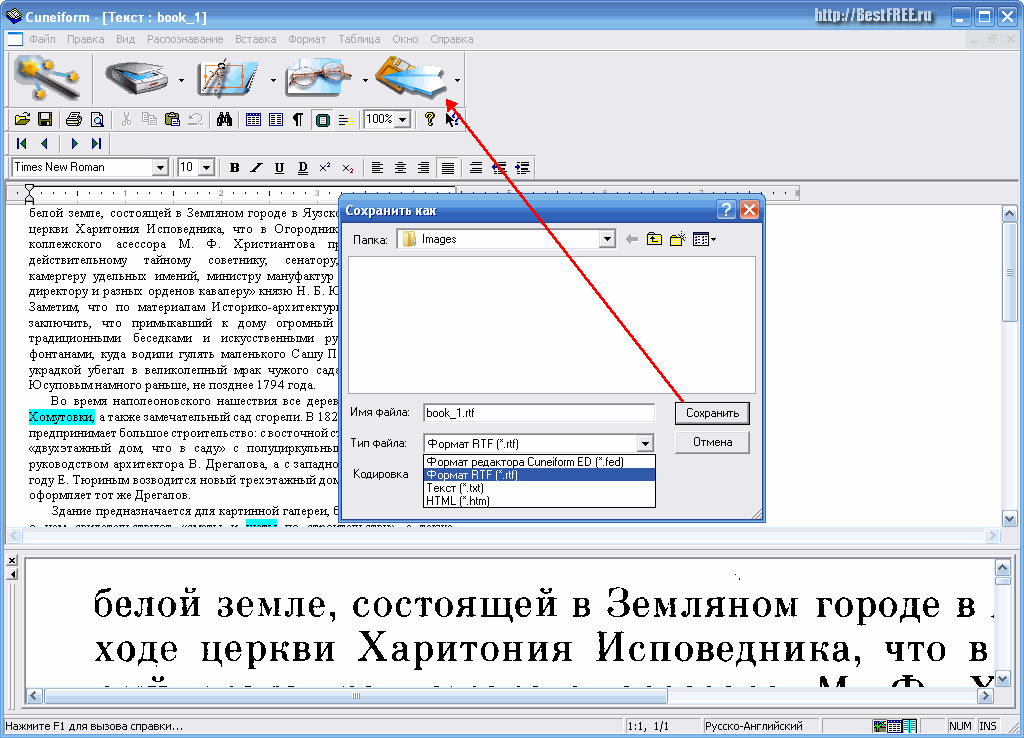 распознавание текста с картинки программа