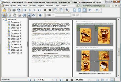 скачать программу читающую Pdf формат - фото 10