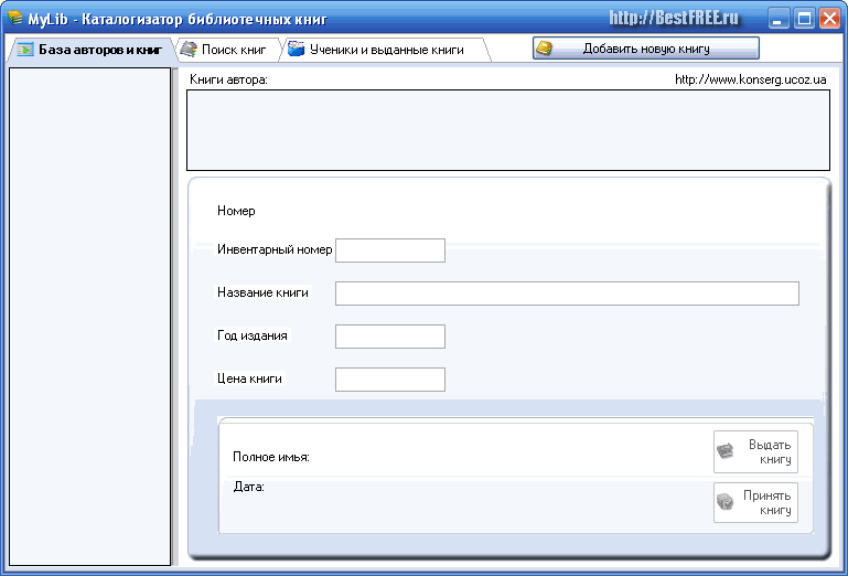 Скачать программу для каталога библиотеки