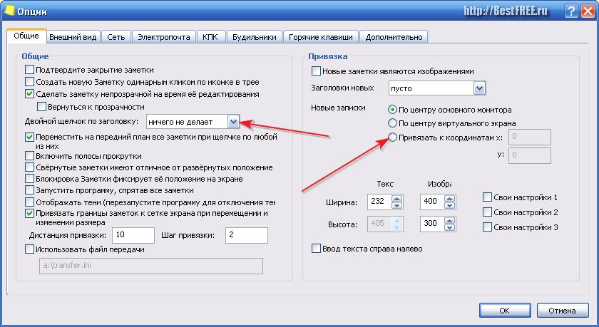 Скачать бесплатно программу стикер на рабочий стол