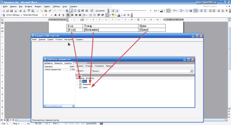 Crm система php скачать битрикс справочник апи