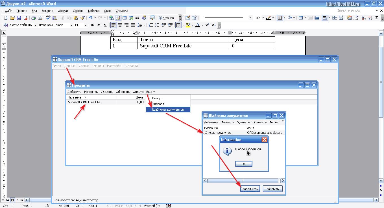 Crm-система бесплатно многопользовательская roistat интеграция битрикс24