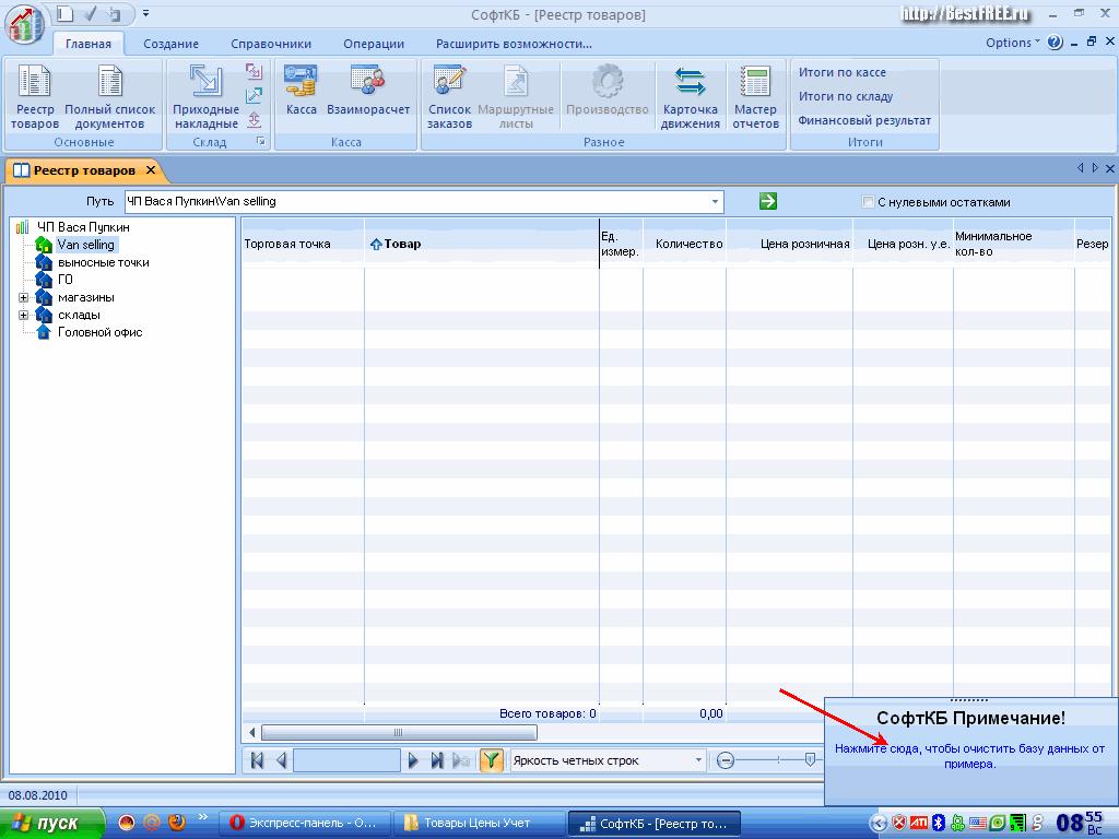 Скачать программу для работы с базами данных