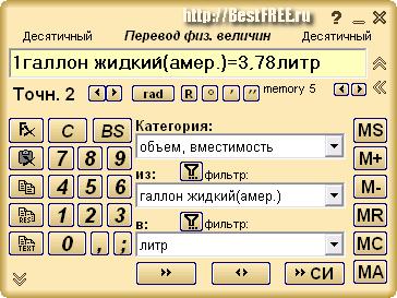 Калькулятор расчета пенсии  4590ru