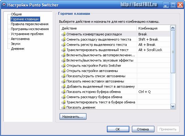 скачать бесплатно программа Punto Switcher - фото 3