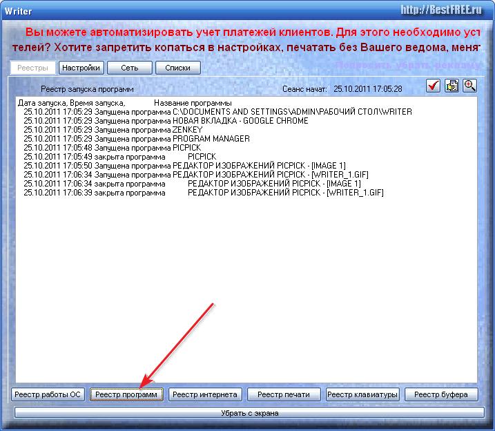 установка программа шпион за компьютером