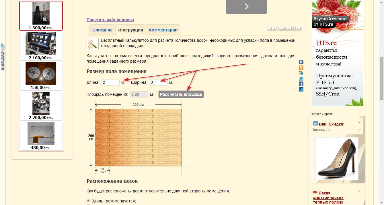 Программа для расчета квадратных метров скачать бесплатно