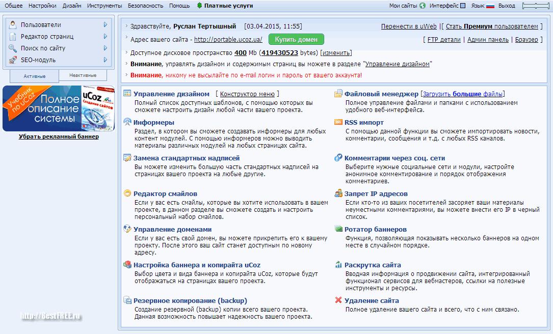 Как при помощи ucoz сделать сайт создание сайтов в казани алексей копылов