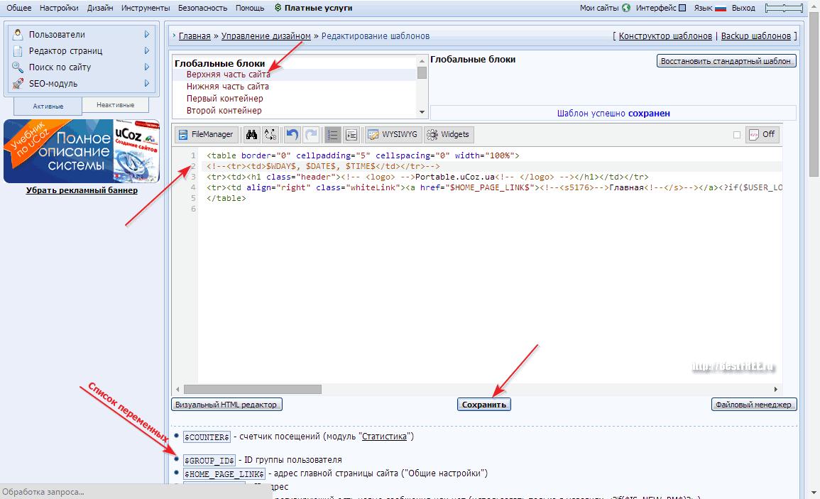 Как добавить сайт в топ 100 ucoz как создать сервер без хостинга в мта