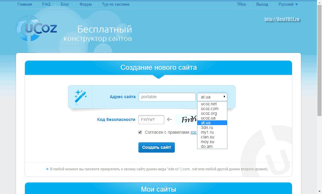 Как сделать ссылки на сайты ucoz взять движок сайта