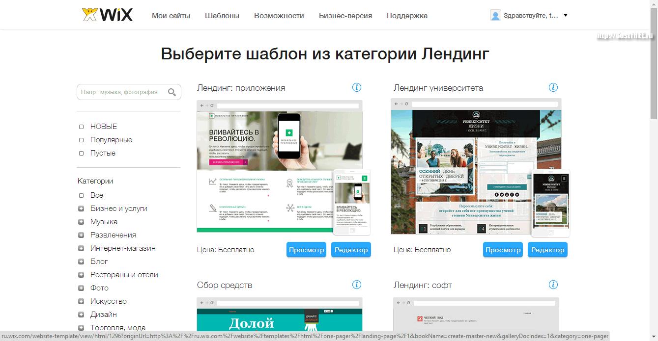 Wix com создать сайт бесплатно на русском
