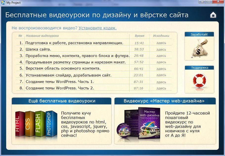 Веб дизайн обучение минск